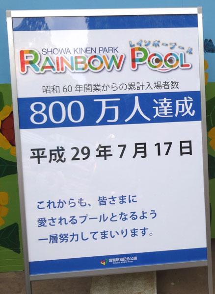昭和記念公園のレインボープールが累計800万人達成したよ