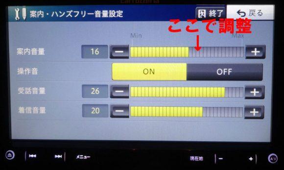 レンタカー・カーシェアの車を借りるとき、返すときにやるべきこと 6点+α(カロッツェリアのナビの音量設定画面)