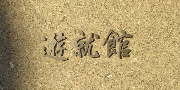 靖国神社の宝物館・博物館の遊就館は幕末から太平洋戦争までの戦争資料館