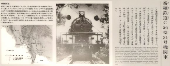 07_靖国神社の宝物館・博物館の遊就館は幕末から太平洋戦争までの戦争資料館【泰緬鉄道C56型31号機関車】