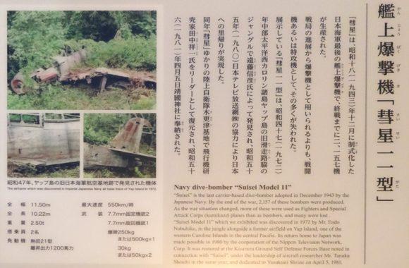 10_靖国神社の宝物館・博物館の遊就館は幕末から太平洋戦争までの戦争資料館【艦上爆撃機「彗星11型」】