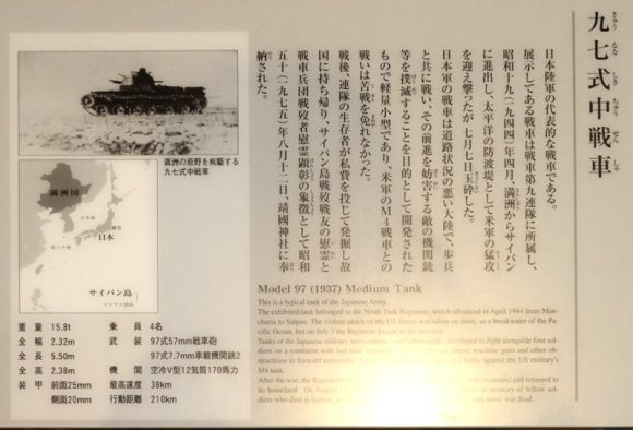 12_靖国神社の宝物館・博物館の遊就館は幕末から太平洋戦争までの戦争資料館【97式中戦車】