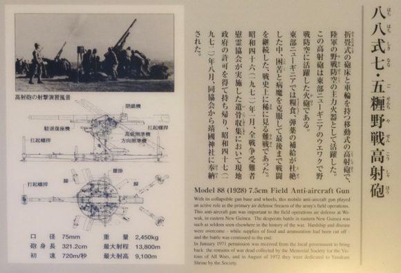 14_靖国神社の宝物館・博物館の遊就館は幕末から太平洋戦争までの戦争資料館【88式7.5糎野戦高射砲】