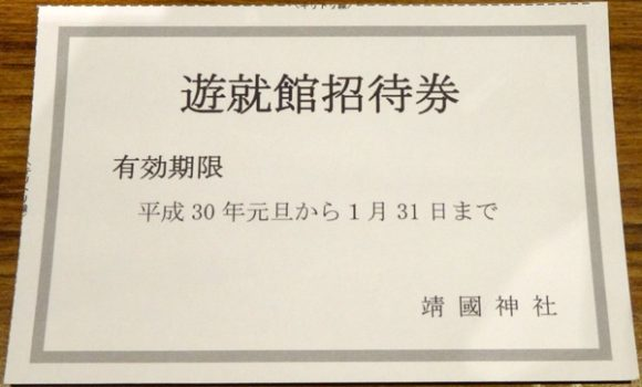 16_靖国神社の宝物館・博物館の遊就館は幕末から太平洋戦争までの戦争資料館