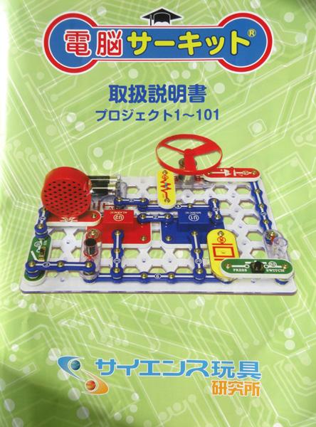 04_電脳サーキットは小学生が電気の仕組みを学べる電子回路の実験ブロック
