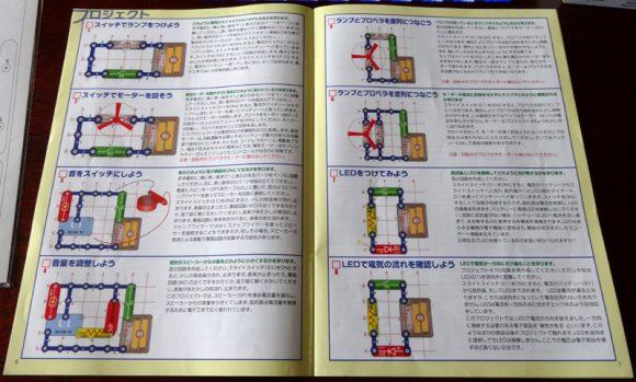 05_電脳サーキットは小学生が電気の仕組みを学べる電子回路の実験ブロック