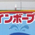 国営昭和記念公園・レインボープール2018年版・駐車場事情、前売り割引チケットの効果