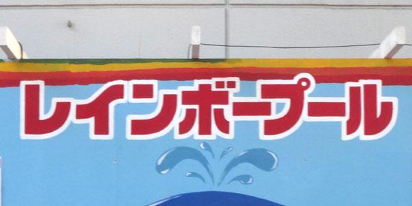 レインボープールin昭和記念公園・2018年版・駐車場事情と前売り割引券の効果
