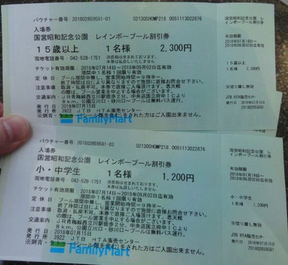 04_国営昭和記念公園・レインボープール2018年版・駐車場事情、前売り割引チケットの効果