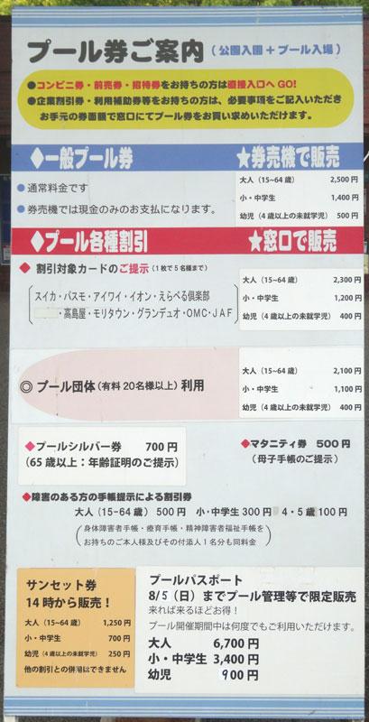 06_国営昭和記念公園・レインボープール2018年版・駐車場事情、前売り割引チケットの効果