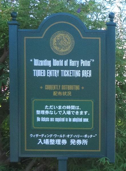 ユニバーサルスタジオジャパン・ハリーポッターエリアの入場整理券発券場の案内看板
