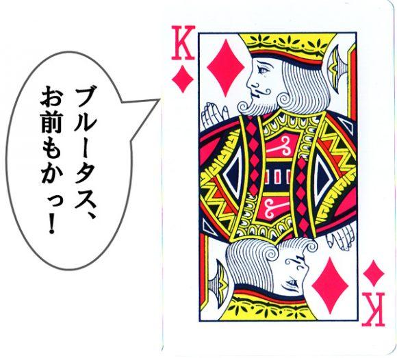 トランプの絵札のダイヤのキングのモデルは「ブルータスお前もか!」で有名なカエサル