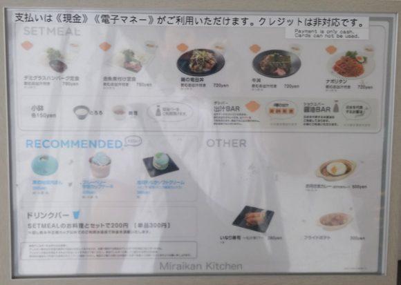 日本科学未来館の駐車場、ランチのレストラン、自動販売機、アクセスの情報まとめ・7階レストラン「Miraikan Kitchen」メニュー