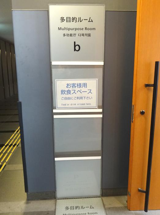 日本科学未来館の駐車場、ランチのレストラン、自動販売機、アクセスの情報まとめ・1階多目的ルームの看板