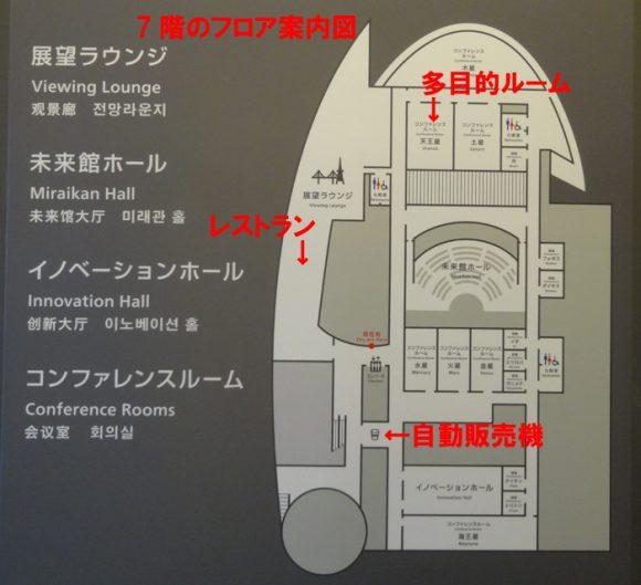 日本科学未来館の駐車場、ランチのレストラン、自動販売機、アクセスの情報まとめ・7階フロアマップ