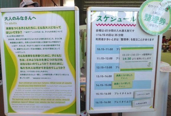 日本科学未来館の駐車場、ランチのレストラン、自動販売機、アクセスの情報まとめ・キッズスペースの案内看板