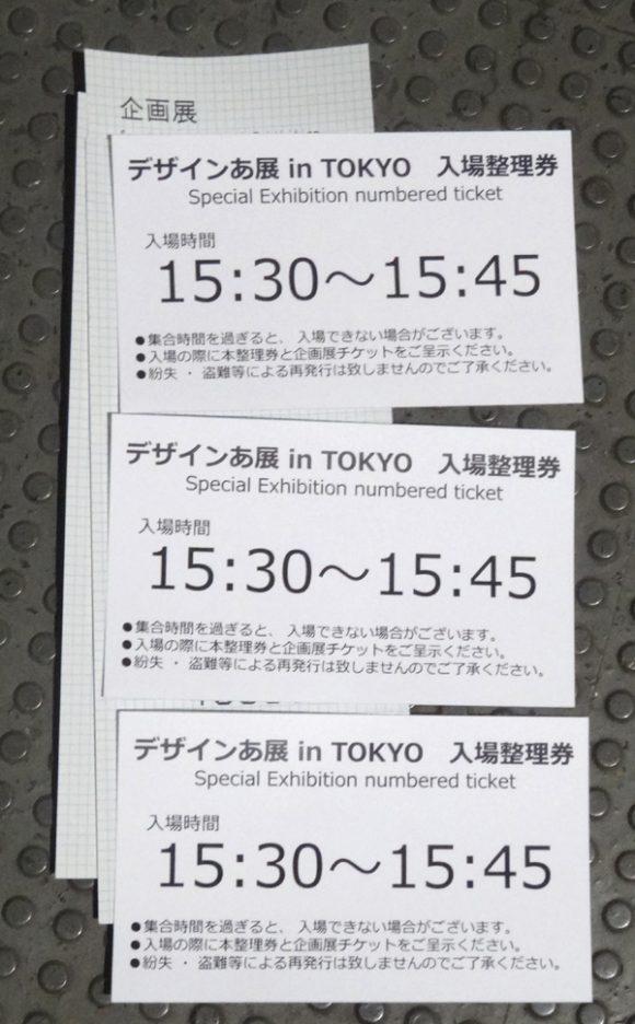 日本科学未来館の駐車場、ランチのレストラン、自動販売機、アクセスの情報まとめ・企画展の入場整理券