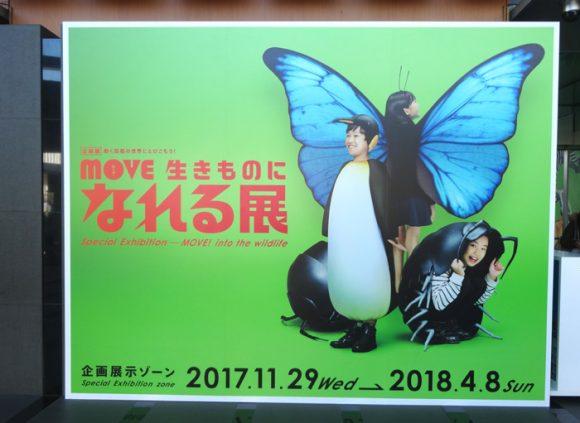 日本科学未来館の駐車場、ランチのレストラン、自動販売機、アクセスの情報まとめ・生き物になれる展の看板