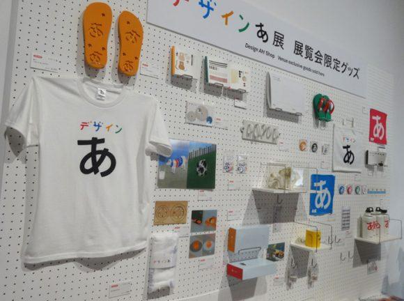 日本科学未来館の駐車場、ランチのレストラン、自動販売機、アクセスの情報まとめ・デザインあ展のショップ