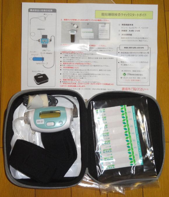 02_睡眠時無呼吸症候群の診察と検査とマウスピースで行う対処療法の体験記