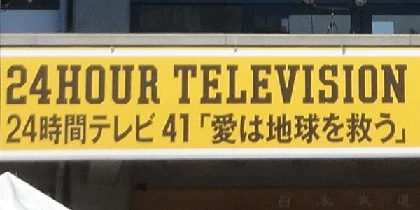 24時間テレビの武道館でやっている募金に行ってみた。九段下の飲食店は激混み