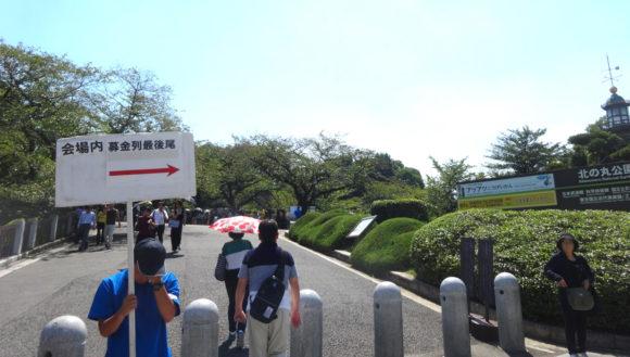03_24時間テレビの武道館でやっている募金に行ってみた・北の丸公園入り口の最後尾案内看板