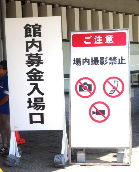 08_24時間テレビの武道館でやっている募金に行ってみた・武道館の中は撮影禁止、飲食禁止