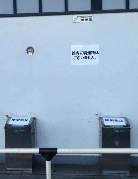 13_24時間テレビの武道館でやっている募金に行ってみた・喫煙所は閉鎖