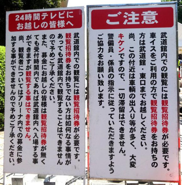14_24時間テレビの武道館でやっている募金に行ってみた・観覧者向けの案内看板