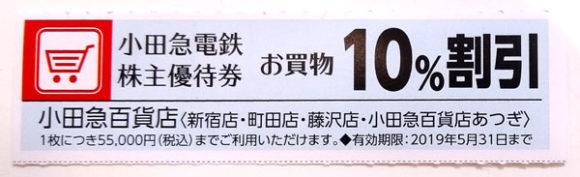 小田急電鉄・株主優待券