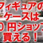 フィギュアやアミーボを飾るディスプレイケースは100円ショップで購入できる