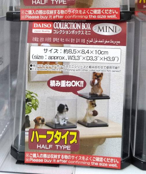 100円ショップダイソー、キャンドゥで見つけたフィギュアを入れるディスプレイケース・ハーフタイプ