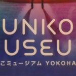 うんこミュージアム YOKOHAMAのうんこシャウトで高得点を出すコツを紹介