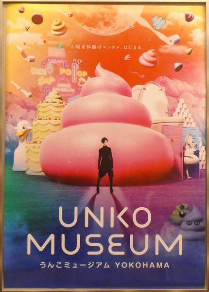 うんこミュージアム YOKOHAMAのポスター