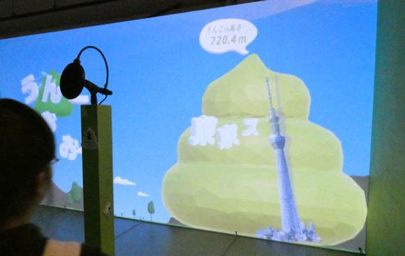 うんこミュージアム YOKOHAMAの人気アトラクション「うんこシャウト!」