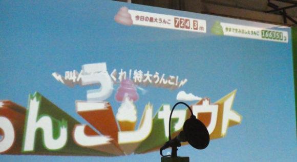 うんこミュージアム YOKOHAMAの人気アトラクション「うんこシャウト」この日の最高得点は「724.3点!」