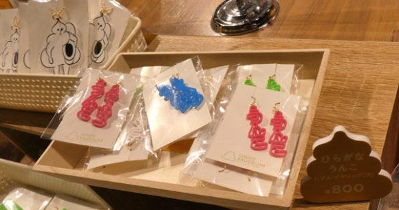 うんこミュージアム YOKOHAMAのミュージアムショップでみつけた「うんこイアリング/ピアス」