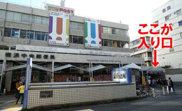 横浜駅直結の新設レジャー施設「アソビル」への道順・横浜中央郵便局の右側にある通路を通っていく