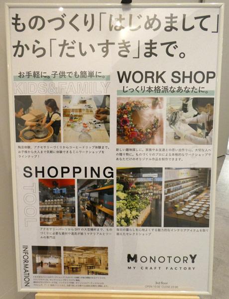 横浜駅直結の新設レジャー施設「アソビル」の3階はハンドメイド教室(ワークショップ)