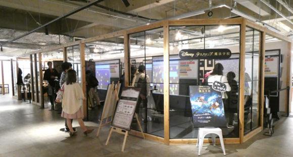 横浜駅直結の新設レジャー施設「アソビル」の3階のディズニーが提供するプログラミング学習教材「テクノロジア魔法学校」の無料体験コーナー