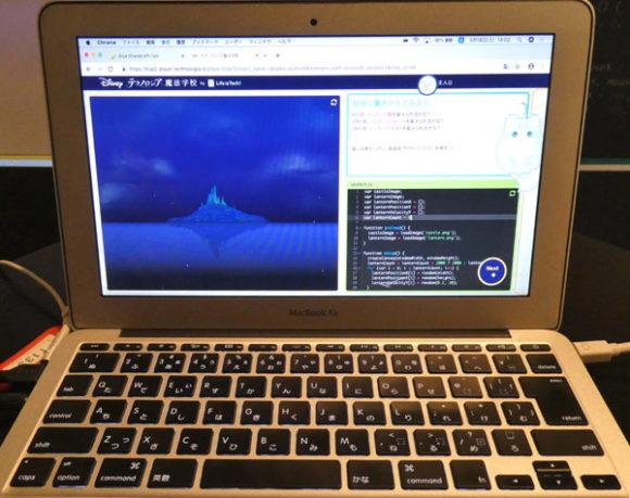 横浜駅直結の新設レジャー施設「アソビル」の3階のディズニーが提供するプログラミング学習教材「テクノロジア魔法学校」の無料体験コーナーの実際の画面