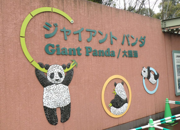 上野動物園・パンダ舎の入り口