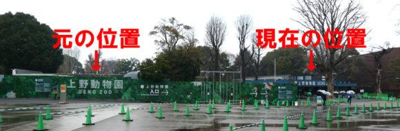 上野動物園の正門が東側に移動している