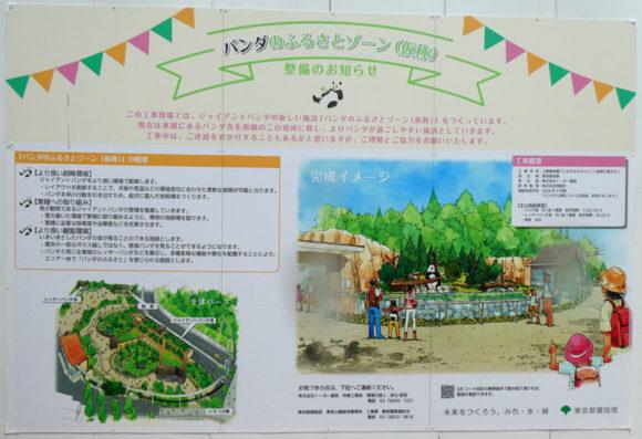 上野動物園・新しいパンダ舎のパンダのふるさとゾーン(仮称)が建設中