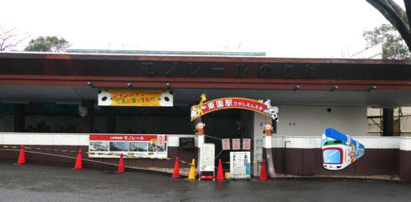 上野動物園にある日本最古のモノレールの東園側の駅舎