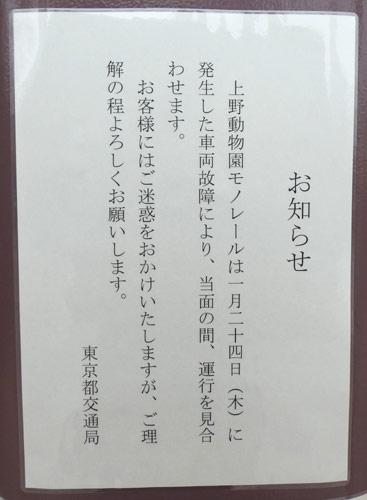 上野動物園にある日本最古のモノレールが現在運行を見合わせていることの案内表示