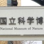 国立科学博物館の見所、駐車場、特別展の整理券、ランチの場所などのまとめ