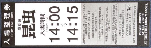 上野にある国立科学博物館の特別展は整理券が発券されるため時間が来るまで常設展を見て回れる