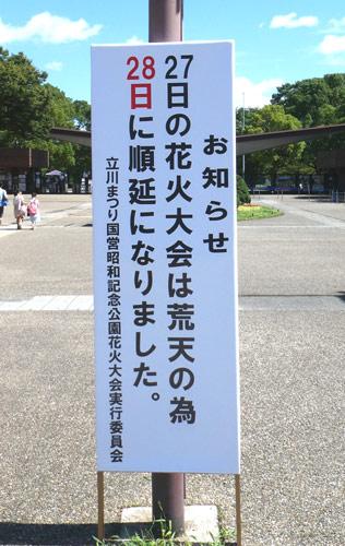 2019年7月27日立川まつり国営昭和記念公園花火大会延期のお知らせ