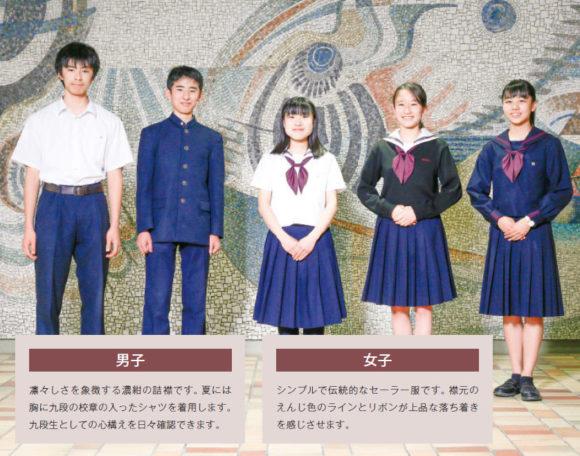 千代田区立九段中等教育学校の制服